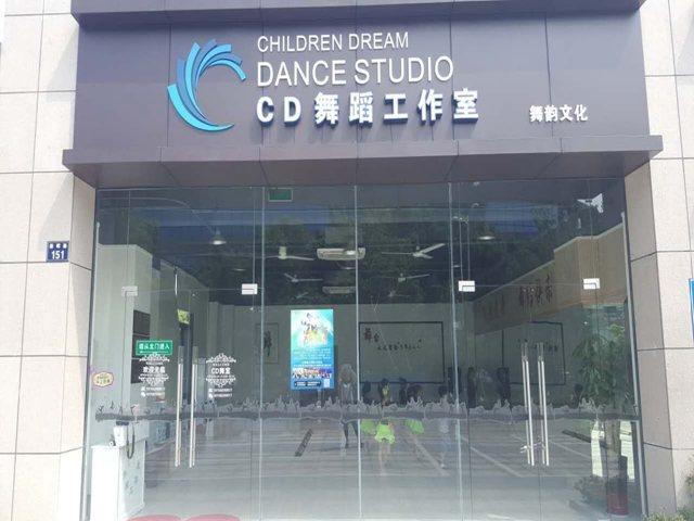 CD舞蹈工作室