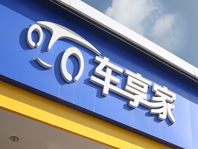 车享家汽车养护中心(南昌湾里站店)