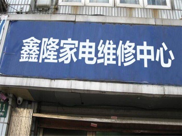 鑫隆家电维修中心
