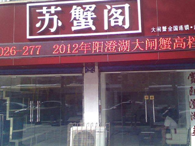 苏蟹阁(西城店)