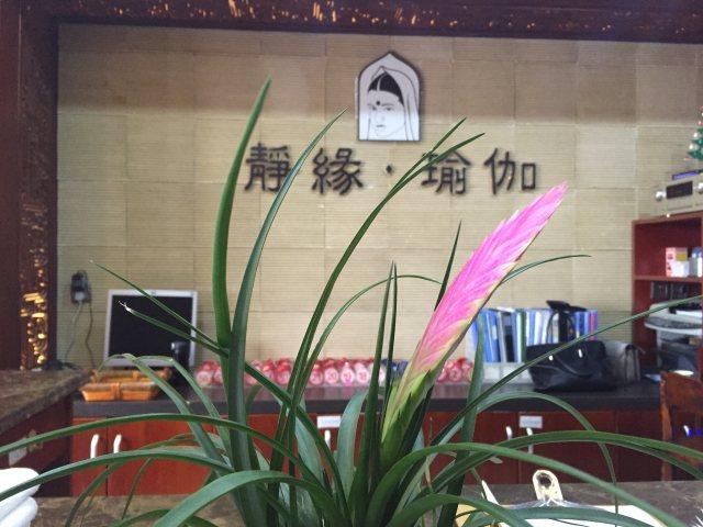 静缘瑜伽(彩虹店)