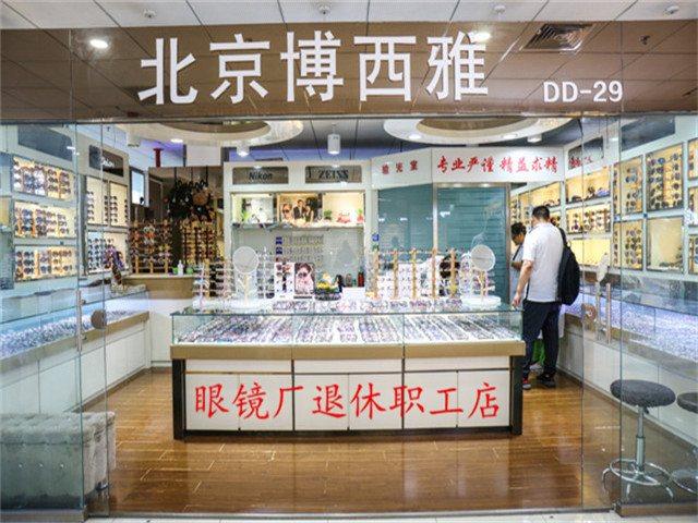 博西雅眼镜(北京眼镜厂退休职工店)