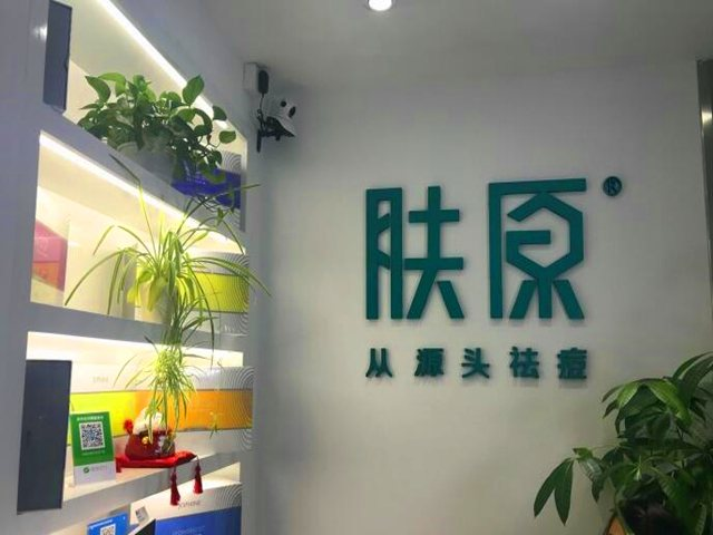 肤原祛痘(苏州店)