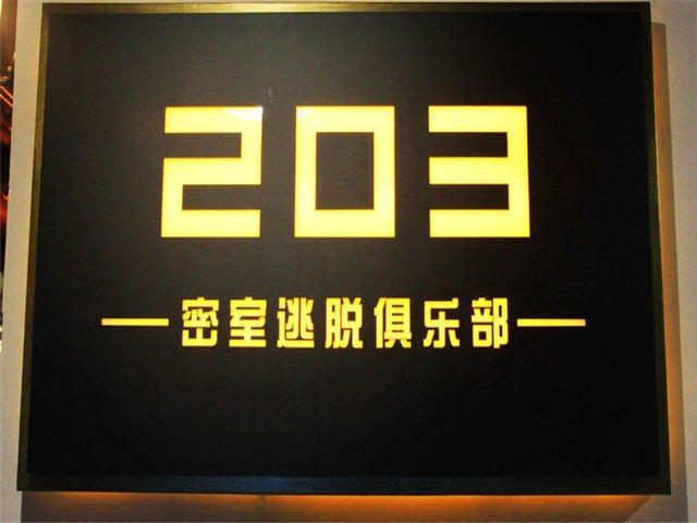 203密室逃脱(首经贸店)
