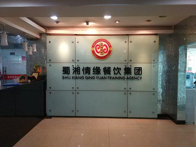 蜀湘情缘餐饮培训集团(合肥店)