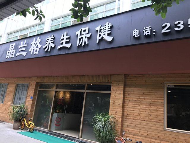晶兰格(金尚店)