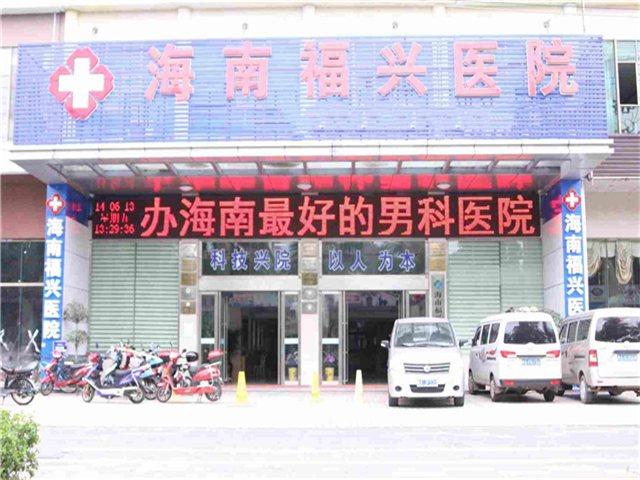 海南福兴医院