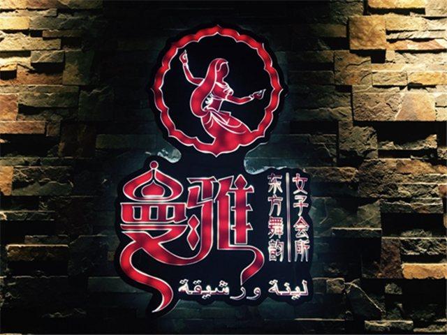 曼雅东方舞韵女子会所