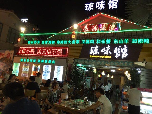豪源渔港海鲜餐厅