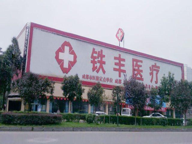 新都铁丰医疗诊所
