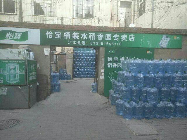 怡宝桶装水总代理
