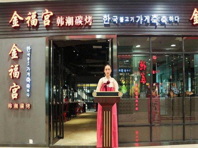 金福宫韩潮碳烤(新世界百货店)