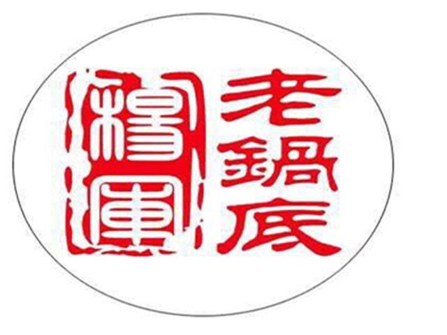 老锅底火锅(金宁广场店)