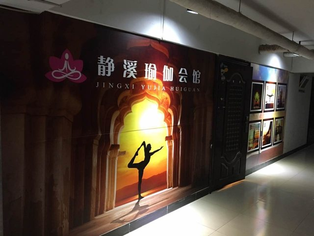 静溪瑜伽会馆(谈固南大街店)