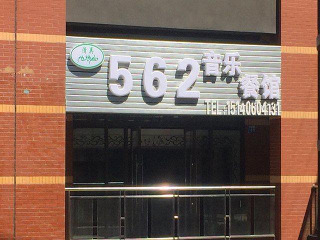 562音乐餐馆