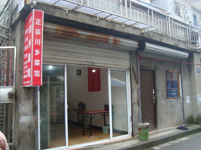 正宗川乡菜馆