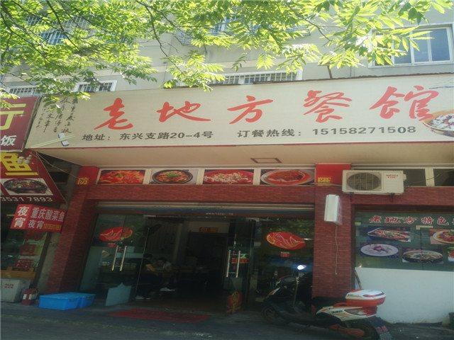老地方餐馆