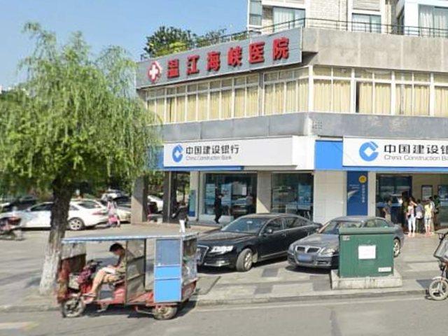 温江海峡医院(柳城大道店)