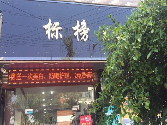 标榜美容美发店(桂花街店)