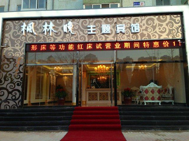 枫林晚主题宾馆