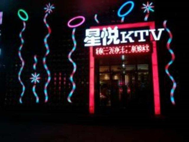 星悦KTV
