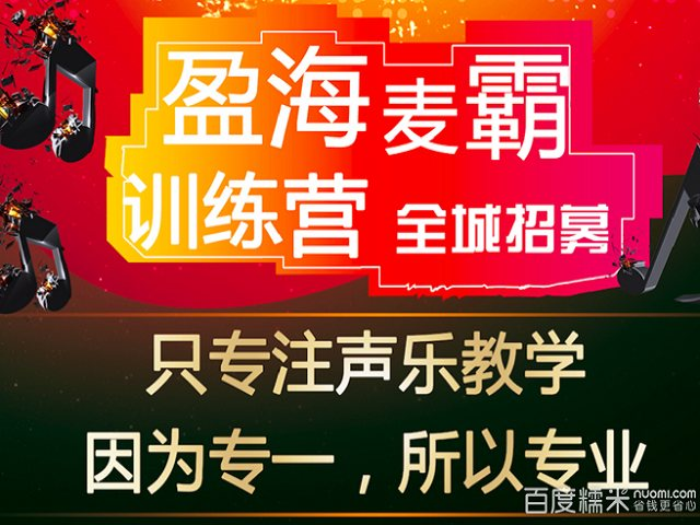 盈海KTV麦霸训练营(望京店)