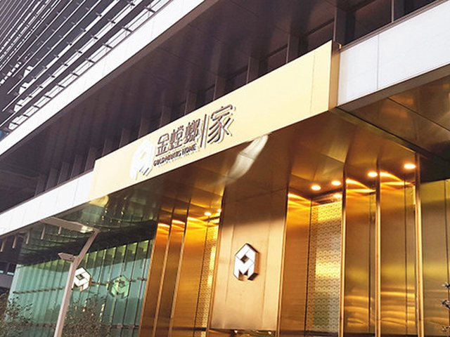金螳螂·家(淄博店)