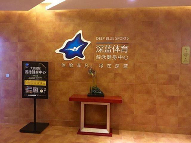 大昌国际游泳健身中心