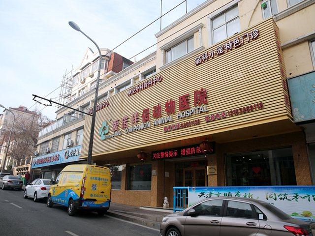 爱诺伴侣动物医院(热河路店)