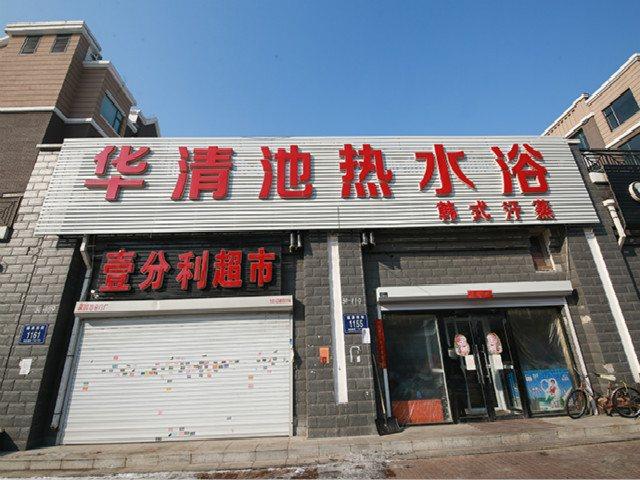 华清池热水浴(福源西街店)