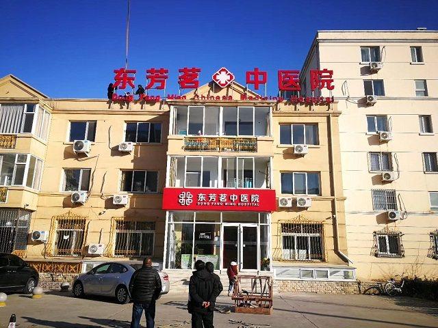 东芳茗中医医院