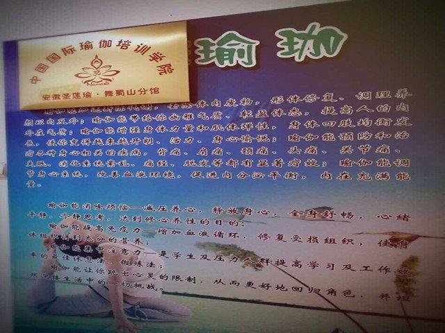 圣莲瑜·舞教练基地