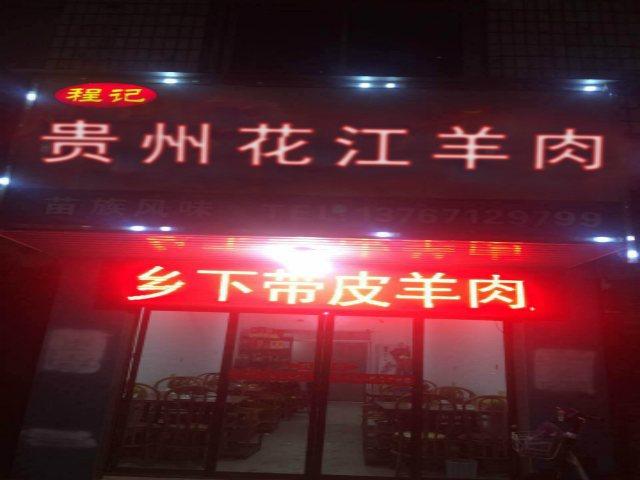 程记贵州花江羊肉