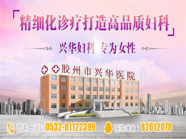 胶州兴华医院