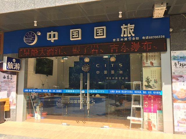 中国国旅福州世茂外滩营业部