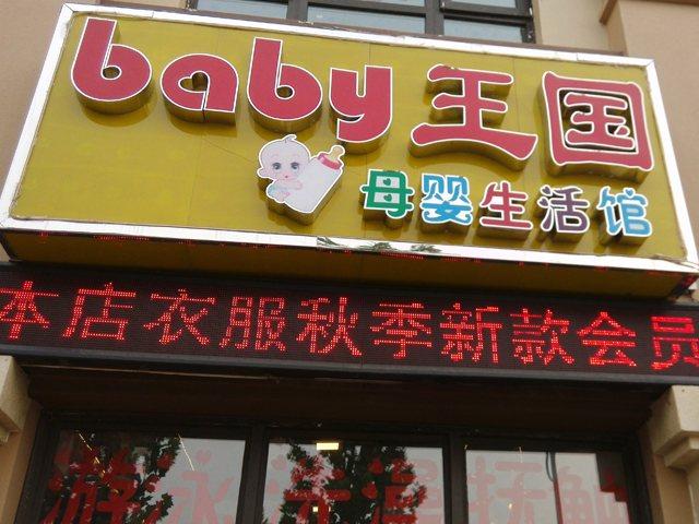 baby王国母婴生活馆