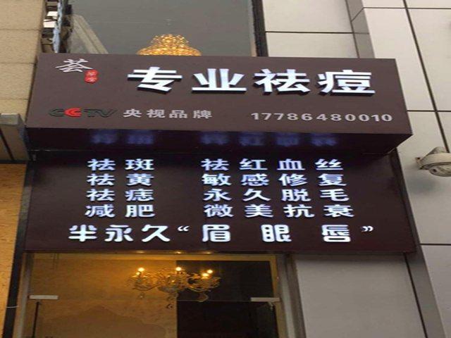 荟草堂专业祛痘(楚河汉街店)
