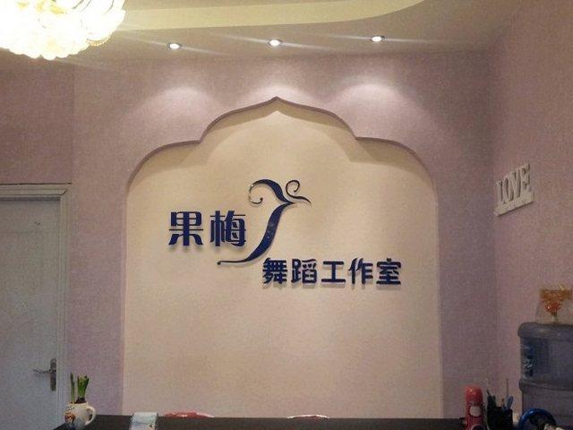 果梅舞蹈工作室