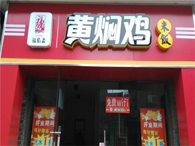 福佑斋黄焖鸡米饭(青年小区店)