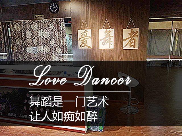 爱舞者舞蹈