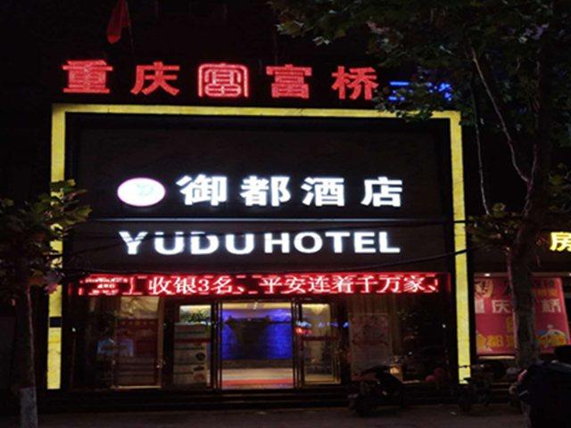 重庆富侨御都酒店(中牟店)
