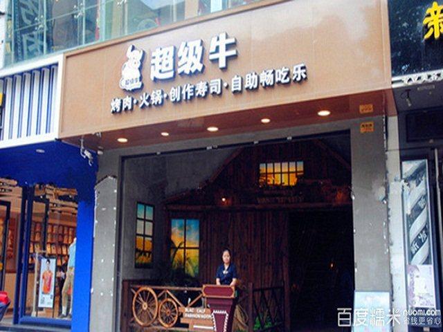 超级牛烤肉火锅寿司自助餐厅(地王店)