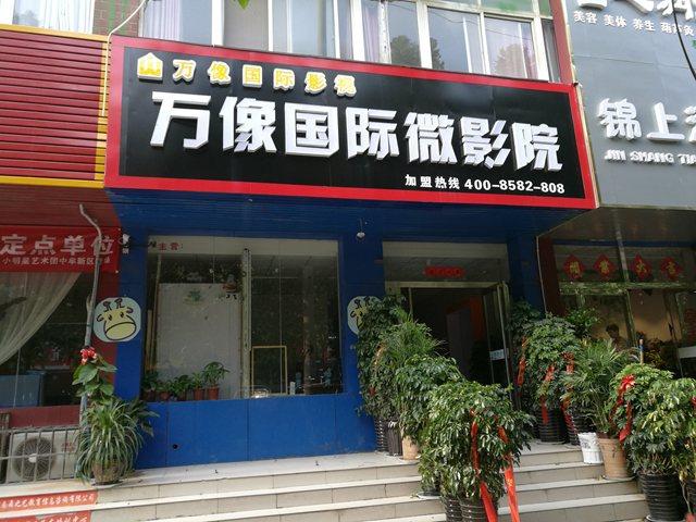 万像国际微影院(中牟新县城牟山路店)