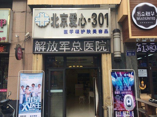北京爱心301医学级护肤美容品