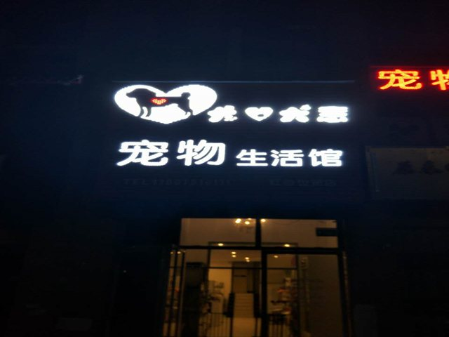 犬心犬意宠物生活馆(世贸路店)