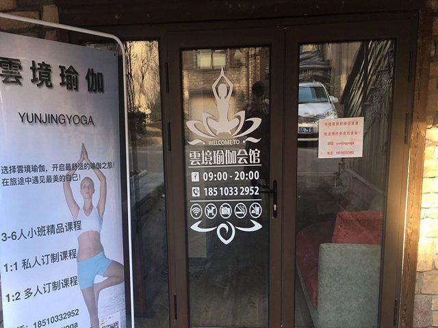 云境瑜伽(安德鲁斯庄园店)