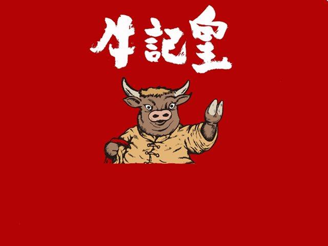 牛记皇·鲜牛记精品牛肉火锅(洋桥店)