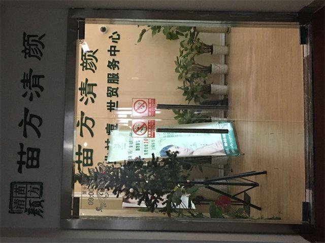 苗方清颜(宁海店)