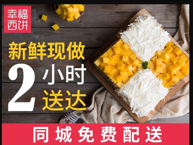 幸福西饼(坂田店)