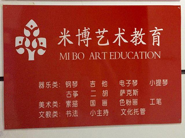 米博艺术教育